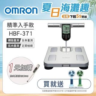 【OMRON歐姆龍】體重體脂計(HBF-371二色可選)