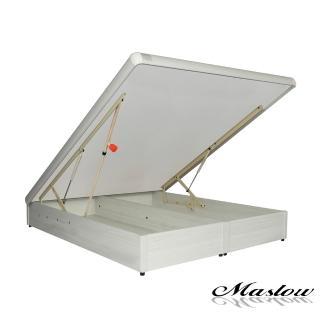【Maslow-立體浮雕低甲醛+加強型安全鎖】雙人5尺後掀床架(6色可選)