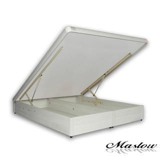 【Maslow-獨家立體浮雕低甲醛】雙人5尺後掀床架(6色可選)