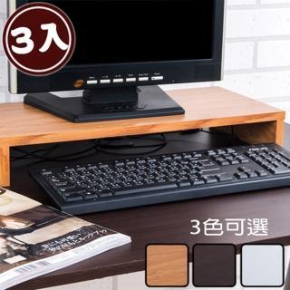 《BuyJM》防潑水桌上置物架/螢幕架/3入(3色可選)