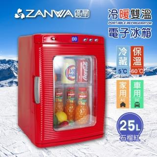 【ZANWA晶華】冷熱兩用電子行動冰箱/冷藏箱/保溫箱/孵蛋機(CLT-25L)