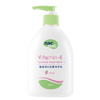 【nac nac】維他命E洗手乳(250ml)