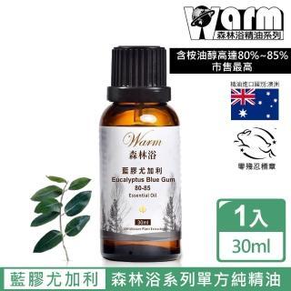 【Warm】森林浴單方純精油30ml(尤加利)