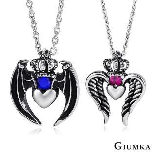 【GIUMKA】情侶項鍊 聖魔之戀 情人對鍊 珠寶白鋼剛玉 MN03045(銀色)