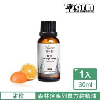 【Warm】森林浴單方純精油30ml(甜橙)