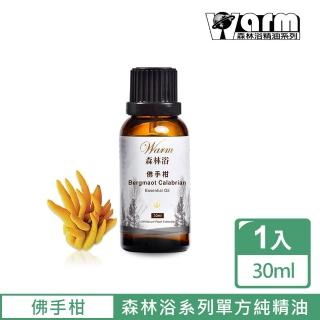 【Warm】森林浴單方純精油30ml(佛手柑)