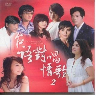 【華特】台語對唱情歌2(卡拉伴唱2DVD)