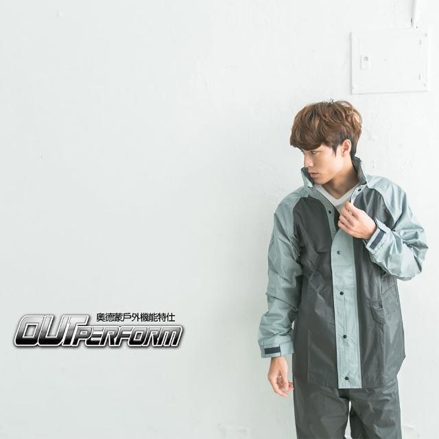 【OutPerform】風動SKY二件式風雨衣(鐵灰/淺灰)