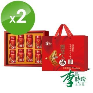 【李時珍本草屋】靈芝御品人蔘精華飲禮盒(2盒共16瓶)
