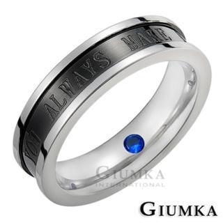 【GIUMKA】情侶對戒  幸福果實 珠寶白鋼情人戒指 單個價格 MR00522-1M(藍剛玉)