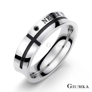 【GIUMKA】情侶對戒  堅定如一 珠寶白鋼鋯石情人戒指 銀色男戒 單個價格 MR3041-1M(銀色)