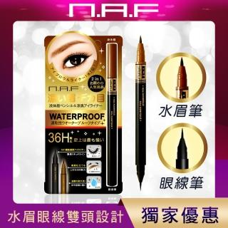 【NAF】N.A.F 36H濃眉大眼水眉眼線雙頭筆(自然深棕)