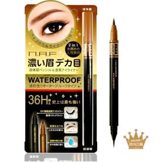 【NAF】N.A.F 36H濃眉大眼水眉眼線雙頭筆(時尚亞麻)