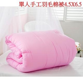 【台灣製! 老師傅】50年老師傅手工羽毛棉被(單人標準尺寸4.5X6.5)