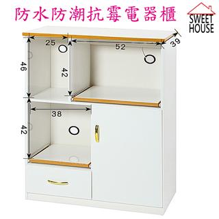 【甜美家】防水防潮抗霉電器櫃收納櫃(含隔板/ 插座)