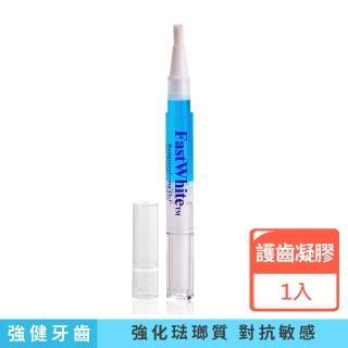 【FastWhite齒速白】護齒凝膠筆強化琺瑯質對抗敏感(非抗敏感牙膏)