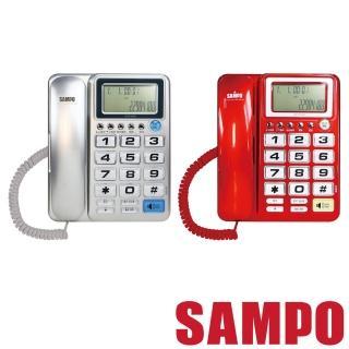 【聲寶SAMPO】來電顯示電話(HT-W1007L)
