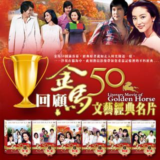 【豪客唱片】金馬50系列(任選2套)