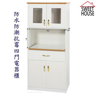 【甜美家】防水防潮抗霉四門電器收納櫃(含隔板/ 插座)