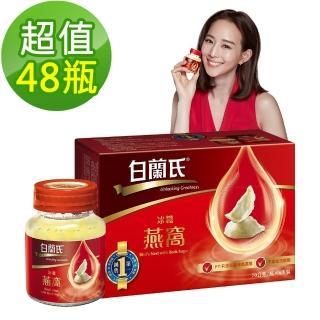 【白蘭氏】經典冰糖燕窩 48瓶(每瓶70g)