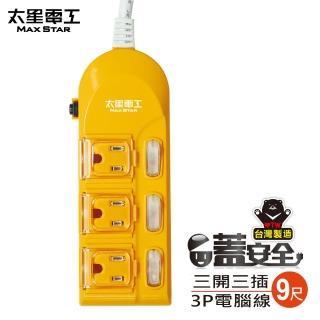 【太星電工】蓋安全彩色延長線三開三插/3P15A9尺(橘.紅.綠)