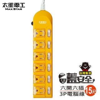 【太星電工】蓋安全彩色延長線六開六插/3P15A15尺(橘.紅.綠)