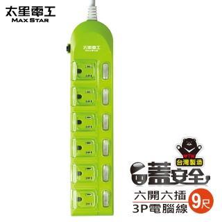 【太星電工】蓋安全彩色延長線六開六插/3P15A9尺(橘.紅.綠)