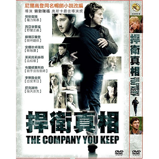 【沙鷗】捍衛真相 The Company You Keep(DVD)