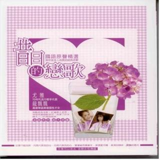 【永遠的巨星】昔日的戀歌(國語巨星尤雅龍飄飄原聲精選10CD+2CD附歌詞)