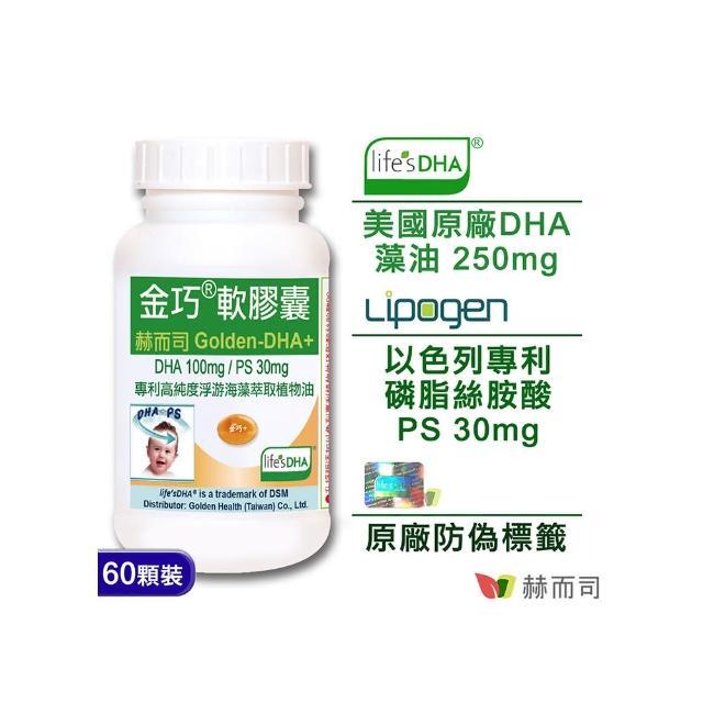 【赫而司】金巧軟膠囊Golden-DHA藻油升級版+PS(60顆-罐)
