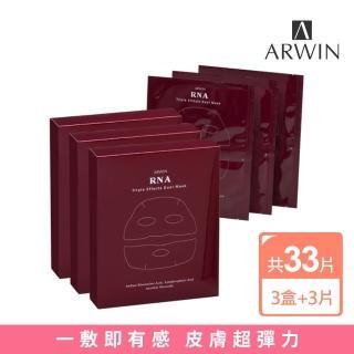 【ARWIN雅聞】RNA肌因三效V塑雙面膜(3盒+3片)
