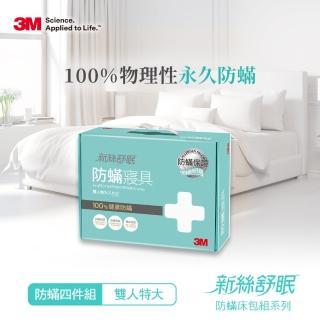 【3M】淨呼吸防蹣寢具(雙人特大四件組)
