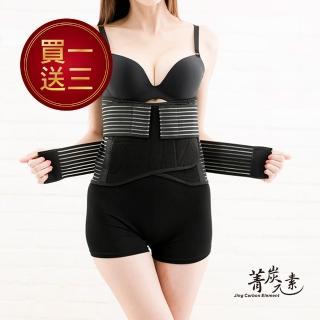 【菁炭元素】竹炭舒適護腰帶-提昇版(超值贈護膝+護腕+拉力帶)