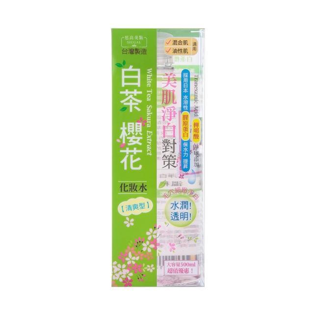 【思高SIEGAL】白茶櫻花化妝水(500ml)