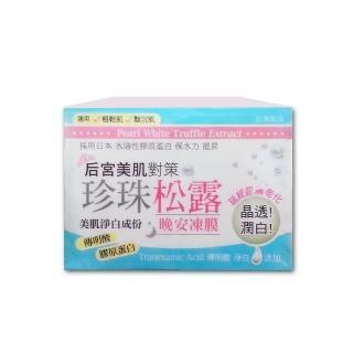 【思高SIEGAL】珍珠松露晚安凍膜(120ml)