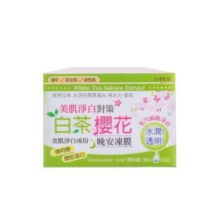 【思高SIEGAL】白茶櫻花晚安凍膜(120ml)
