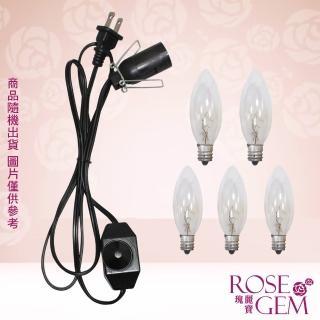 【瑰麗寶】電線材料包15w燈泡材料5顆組_電線可微調