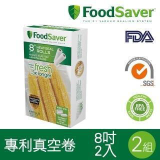 【美國FoodSaver】真空卷2入裝-8吋(2組/4入)