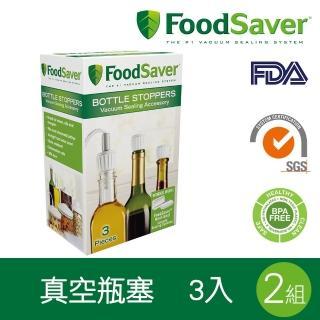 【美國FoodSaver】真空瓶塞3入組(2組/6入)   FoodSaver