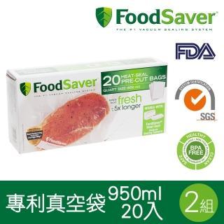 【美國FoodSaver】真空袋20入裝-940ml(2組/40入)