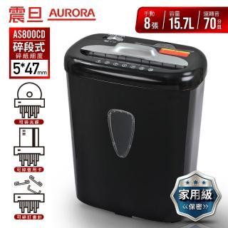 【★AURORA震旦】8張碎段式多功能碎紙機(AS800CD)