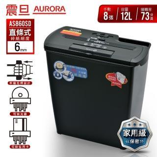 【★AURORA震旦】8張直條式多功能碎紙機(AS860SD)