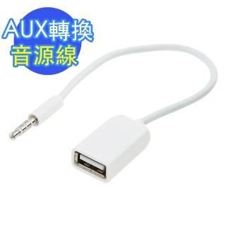 【Bravo-u】3.5mm AUX汽車專用音源USB轉接線(白色)