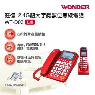 【WONDER旺德】2.4G超大字鍵高頻子母無線電話(WT-D03 紅色)