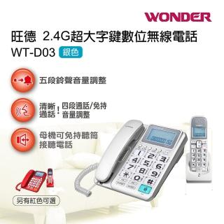 【WONDER旺德】2.4G超大字鍵高頻子母無線電話(WT-D03 銀色)