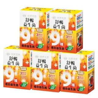 【台塑生醫】舒暢益生菌(30包入/盒 5盒/組)