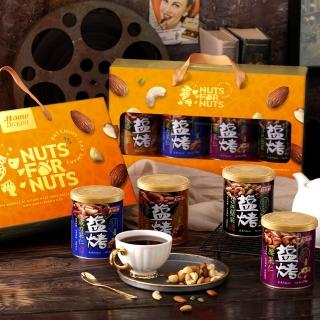 【紅布朗】鹽烤系列堅果禮盒(4罐X1組)