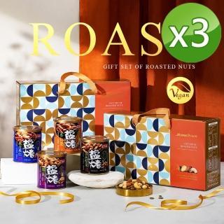 【紅布朗】鹽烤系列堅果禮盒(4罐X3組)