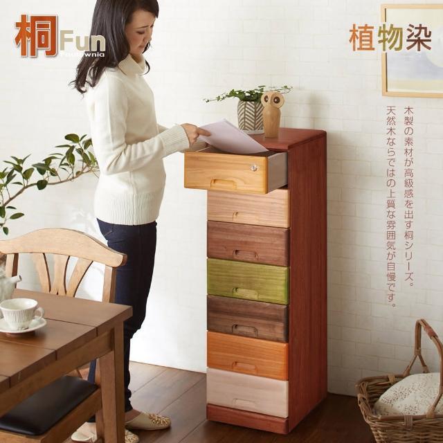 【桐趣】木。工房7抽實木收納櫃(桐木)