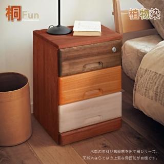【桐趣】木。工房3抽實木收納櫃(桐木)